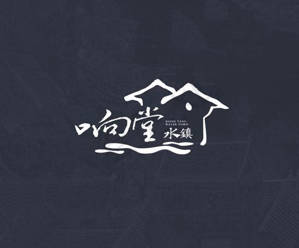 响堂水镇LOGO